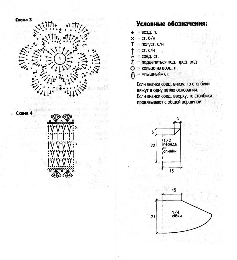 схема 2 к комплекту детскому